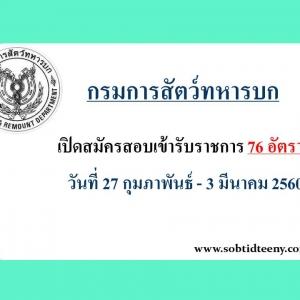 กรมการสัตว์ทหารบก เปิดสอบเข้ารับราชการ 76 อัตรา เริ่มวันที่ 27 กุมภาพันธ์ - 3 มีนาคม 2560
