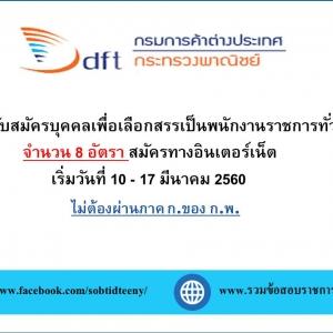 กรมการค้าต่างประเทศ รับสมัครบุคคลเพื่อเลือกสรรเป็นพนักงานราชการทั่วไป จำนวน 8 อัตรา สมัครทางอินเตอร์เน็ต วันที่ 10 - 17 มีนาคม 2560