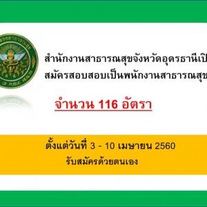 สำนักงานสาธารณสุขจังหวัดอุดรธานีเปิดรับสมัครสอบสอบเป็นพนักงานสาธารณสุข 116 อัตรา