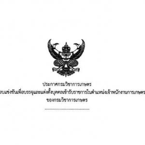 กรมวิชาการเกษตร เปิดสอบบรรจุข้าราชการ 4 อัตรา เปิดรับสมัคร 10 - 30 พฤศจิกายน 2559