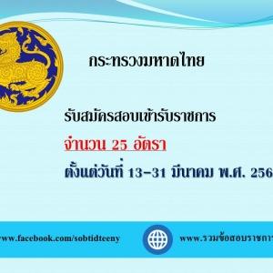 กระทรวงมหาดไทย รับสมัครสอบเข้ารับราชการ 25 อัตรา วันที่ 13-31 มีนาคม พ.ศ. 2560