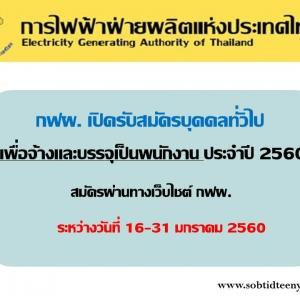 การไฟฟ้าฝ่ายผลิตแห่งประเทศไทย (กฟผ.) เปิดรับสมัครบุคคลทั่วไป 16-31 มกราคม 2560