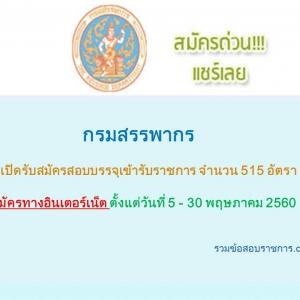 กรมสรรพากร เปิดรับสมัครสอบบรรจุเข้ารับราชการ จำนวน 515 อัตรา วันที่ 5 - 30 พฤษภาคม 2560