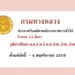 ประกาศ กรมทางหลวง เปิดสอบ รับสมัครเป็นพนักงานราชการ 13 อัตราวันที่ 25 ต.ค.- 4 พ.ย. 2559