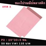 ซองไปรษณีย์พลาสติก สีชมพู P2 : 25*33 cm.(50 ซอง)