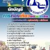 แนวข้อสอบ นักบัญชี การท่องเที่ยวแห่งประเทศไทย