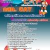 แนวข้อสอบพนักงานโปรแกรมคอมพิวเตอร์ 4 กสท. CAT