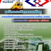 แนวข้อสอบพนักงานบริหารงานพัสดุ (รฟม.) การรถไฟฟ้าขนส่งมวลชนแห่งประเทศไทย