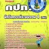 หนังสือ+CD นักวิเคราะห์ระบบงาน 4 (สถิติ) กปภ.