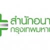 สำนักอนามัยกรุงเทพมหานคร เปิดสมัคร 85 อัตรา รับสมัครด้วยตนเอง ตั้งแต่วันที่ 25 เมษายน - 17 พฤษภาคม 2560
