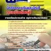 แนวข้อสอบนักวิชาการเงินและบัญชี กรมบังคับคดี อัพเดทใหม่ 2560