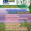 แนวข้อสอบเจ้าพนักงานธุรการ กรมส่งเสริมการเกษตร [ฉบับปรับปรุง]
