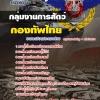 แนวข้อสอบกองบัญชาการกองทัพไทย กลุ่มงานการสัตว์ NEW