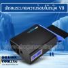 พัดลมระบายความร้อนโน๊ตบุ๊ค Yuesong V8 (DC Adapter + USB Version)
