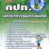 หนังสือ+ MP3 นักวิชาการภูมิสารสนเทศ 4 การประปาส่วนภูมิภาค (กปภ)