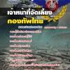 สรุปแนวข้อสอบเจ้าหน้าที่จัดเลี้ยง กองบัญชาการกองทัพไทย