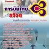 แนวข้อสอบ สจ๊วต บริษัท การบินไทย จำกัด (มหาชน)