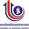 กรมส่งเสริมอุตสาหกรรม เปิดรับสมัครสอบเป็นพนักงานราชการ จำนวน 19 อัตรา รับสมัครทางอินเทอร์เน็ต ตั้งแต่วันที่ 7 - 21 กุมภาพันธ์ 2560