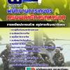 แนวข้อสอบพนักงานการเกษตร กรมพลาธิการทหารบก อัพเดทใหม่ 2560