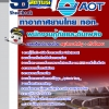 แนวข้อสอบพนักงานกู้ภัยและดับเพลิง บริษัทการท่าอากาศยานไทย ทอท AOT
