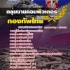 แนวข้อสอบกองบัญชาการกองทัพไทย กลุ่มงานคอมพิวเตอร์ NEW