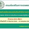 กรมส่งเสริมการเกษตร รับสมัครสอบแข่งขันเข้ารับราชการในตำแหน่งนักวิชาการส่งเสริมการเกษตรปฏิบัติการ จำนวน 255 อัตรา ตั้งแต่วันที่ 19 มิถุนายน 2560 - 10 กรกฎาคม 2560