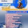 แนวข้อสอบนักบัญชี ธปท. ธนาคารแห่งประเทศไทย