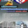 แนวข้อสอบพนักงานตรวจสอบ (รฟม.)การรถไฟฟ้าขนส่งมวลชนแห่งประเทศไทย