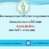 สำนักงานคณะกรรมการข้าราชการกรุงเทพมหานคร เปิดสอบรับราชการ 80 อัตรา สมัครวันที่7-31มี.ค.2560)