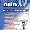 หนังสือ +MP3 นักวิชาการคอมพิวเตอร์ 4 (ฮาร์ดแวร์เครือข่าย) กปภ.
