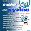 หนังสือ + MP3 เจ้าหน้าที่บริการลูกค้า ธ.กรุงไทย