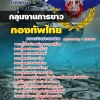 แนวข้อสอบกองบัญชาการกองทัพไทย กลุ่มงานการข่าว NEW