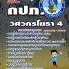 หนังสือ+CD วิศวกรโยธา4 กปภ.