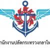 สำนักงานปลัดกระทรวงกลาโหม เปิดสอบบรรจุข้าราชการ 81 อัตรา วันที่ 1-26 พฤษภาคม 2560