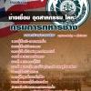แนวข้อสอบช่างเชื่อม อุตสาหกรรม โลหะ กรมการทหารช่าง NEW