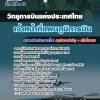 แนวข้อสอบเจ้าหน้าที่แผนภูมิการบิน กรมวิทยุการบินแห่งประเทศไทย NEW