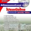 หนังสือ + MP3 นักโปรแกรมคอมพิวเตอร์ 4 ไปรษณีย์ไทย