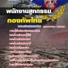 แนวข้อสอบกองบัญชาการกองทัพไทย พนักงานสูทกรรม NEW