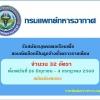 ด่วนๆ เปิดสอบ กรมแพทย์ทหารอากาศ จำนวน 32 อัตรา ตั้งแต่วันที่ 26 มิถุนายน - 4 กรกฎาคม 2560