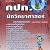หนังสือ+ MP3 นักวิทยาศาสตร์ 4 การประปาส่วนภูมิภาค