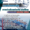 HOTแนวข้อสอบนายช่างเทคนิค การท่าเรือแห่งประเทศไทย 2560