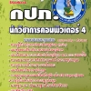 หนังสือ+MP3 นักวิชาการคอมพิวเตอร์ 4 กปภ.