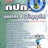 หนังสือ + MP3 บุคลากร 4 (ปริญญาโท) การประปาส่วนภูมิภาค (กปภ)