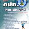 หนังสือ+MP3 วิทยาการฝึกอบรม 4 การประปาส่วนภูมิภาค (กปภ)