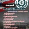 แนวข้อสอบช่างยนต์ กรมการทหารช่าง NEW