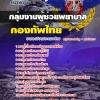 แนวข้อสอบกองทัพไทย กลุ่มงานผู้ช่วยพยาบาล NEW