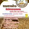 หนังสือ + MP3 นักวิชาการเกษตร กรมการข้าว
