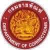 กรมราชทัณฑ์ประกาศรับสมัครเป็นพนักงานราชการตำแหน่งนักทัณฑวิทยา และเจ้าพนักงานธุรการ สมัครทางอินเตอร์เน็ตวันที่ 8 - 22 กุมภาพันธ์ 2560