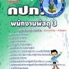 หนังสือ+MP3 พนักงานพัสดุ 3 การประปาส่วนภูมิภาค (กปภ)