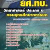 แนวข้อสอบ(กลุ่มที่ 3)วิทยาศาสตร์ ประเภท ข ยศ ทบ. กรมยุทธศึกษาทหารบก